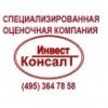 """Специализированная оценочная компания """"ИнвестКонсалт"""""""