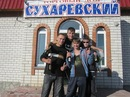 Личный фотоальбом Романа Сухаревского