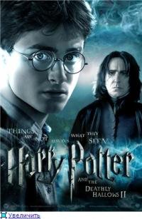 Гарри Поттер и дары смерти чать 2 скачать, смотреть онлайн ...