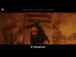 Ylvis - Мистер Гудок Mr. Toot (русские субтитры)