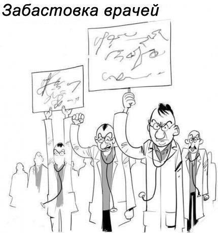 Массовые увольнения врачей: подробности и пояснения.