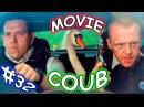 Movie Coub 32 Лучшие кино - коубы. Приколы из фильмов, сериалов и мультиков