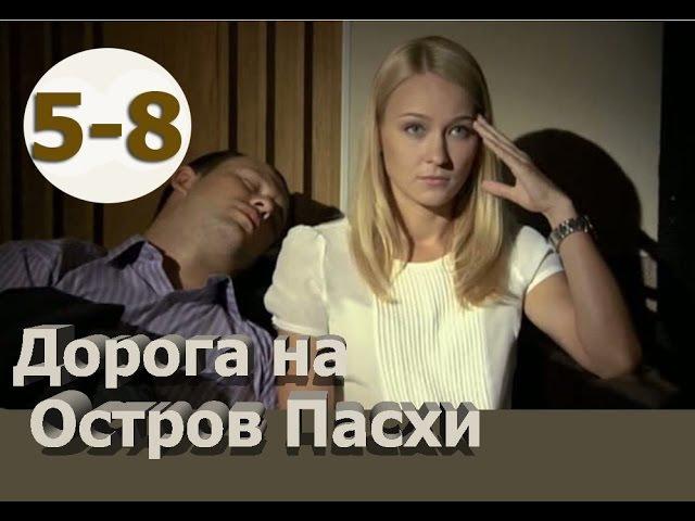 ДОРОГА НА ОСТРОВ ПАСХИ фильм серии 5 8 Детектив драма мелодрама криминал в ролях