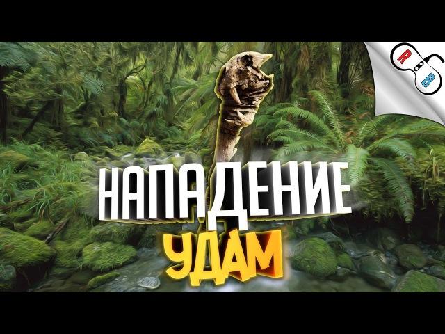 Нападение Удам и захват их лагеря Far Cry Primal Режим выживания 3