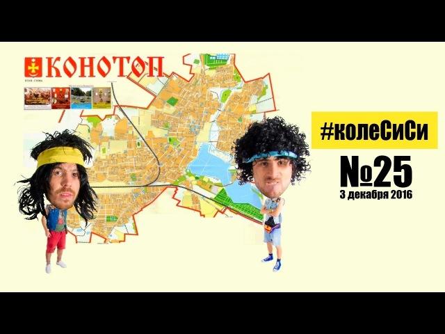 колеСиСи 25 - Конотоп (03.12.16)