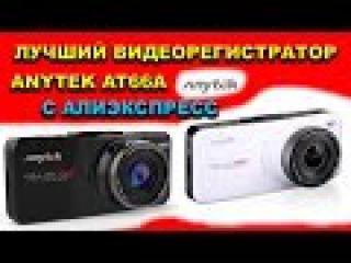 ЛУЧШИЙ ВИДЕОРЕГИСТРАТОР С АЛИЭКСПРЕСС Anytek AT66A