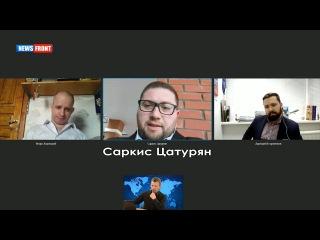 Видеоконференция: Саркис Цатурян, Игорь Корецкий и Дмитрий Егорченков об отноше...