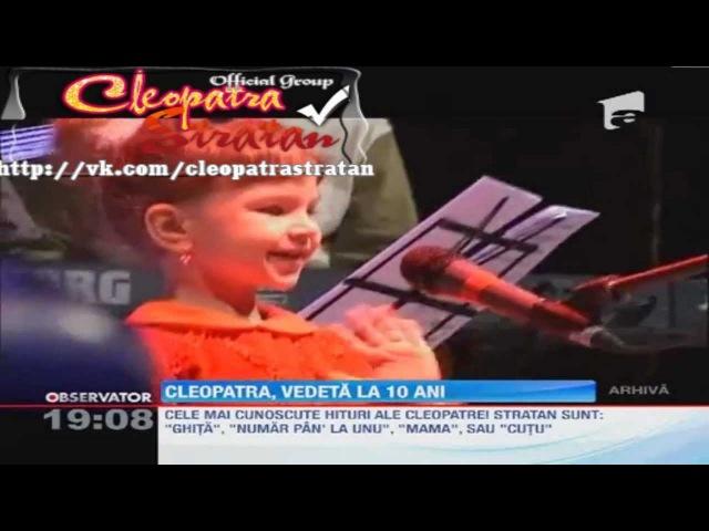 Tortul Cleopatrei Stratan la aniversarea de 10 ani