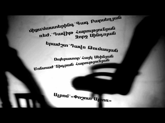 M'Tiko Փոշոտ Աթոռ Poshot Ator Armenian Rap 2012 With Lyrics