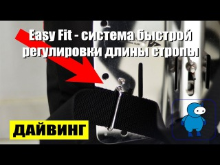 Система быстрой регулировки длины стропы Easy fit