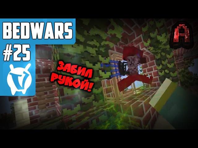 ЗАБИЛ РУКОЙ ЗАЛУТАНОГО ПАЦАНА ПОЧЕМУ БЛОКХИТ БЕСПОЛЕЗЕН BED WARS №25 Minecraft VimeWorld