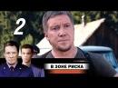 В зоне риска 2 серия 2012 Детектив криминальный сериал @ Русские сериалы