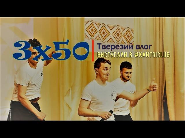 3x50 - Тверезий vlog - Виступ в Кантрі Клубі - Водохреща 2018 - Перший раз за гроші - Перший влог)