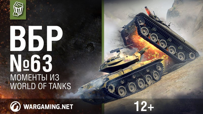Моменты из World of Tanks ВБР No Comments №63 WoT