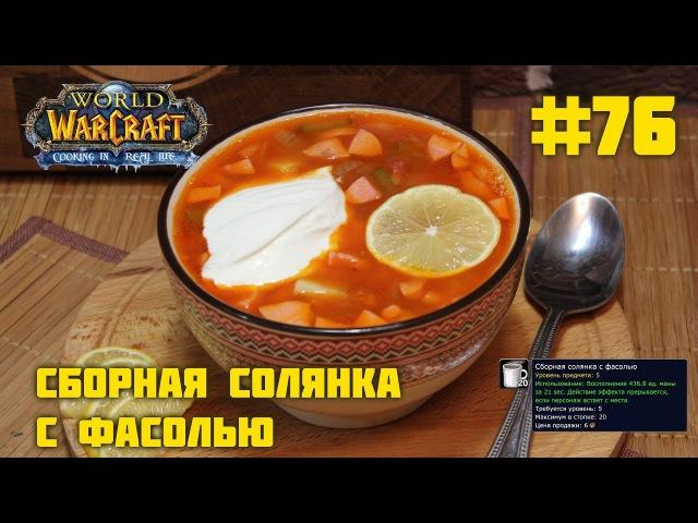 76 Сборная солянка с фасолью - World of Warcraft Cooking Skill in life - Кулинария мира Варкрафт