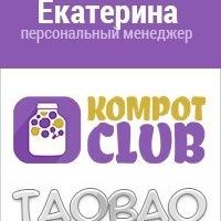 КатяАвиадоставкина