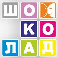 """Логотип Театральный фестиваль """"Шоколад"""""""
