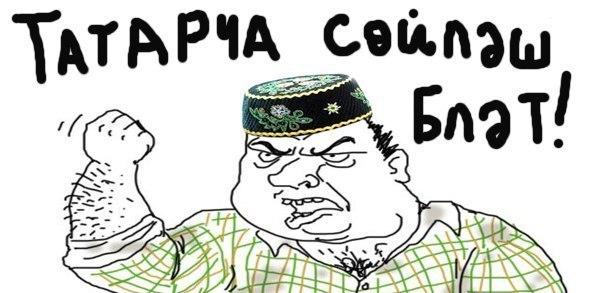 компания веселые картинки на татарском словам очевидцев, появлением