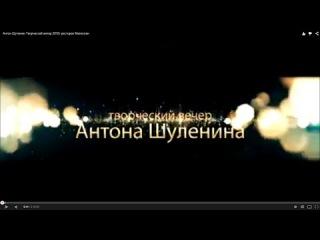 Антон Шуленин   Творческий вечер 2015г   ресторан Магеллан