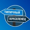 Типичный переселенец в Харькове