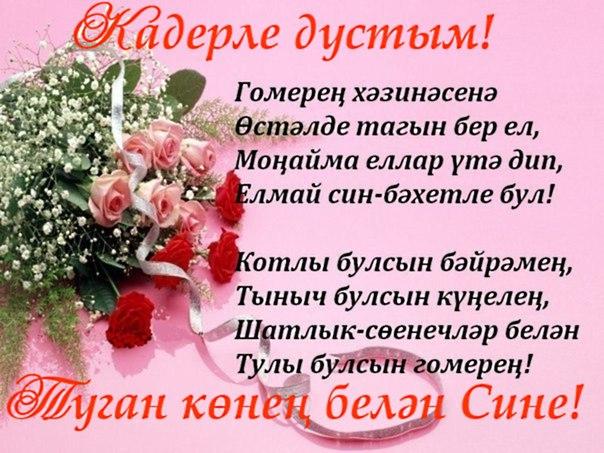 туган кон стихи на татарском