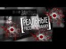 Вне закона реальные расследования! ПАДЕНИЕ В БЕЗДНУ / 4 Серия