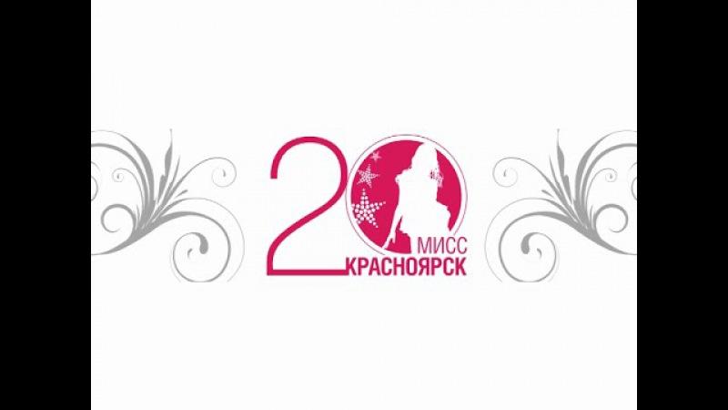 Эфир 11 (16.04.15) - МИСС КРАСНОЯРСК 2015 - лицабудущего21.РФ