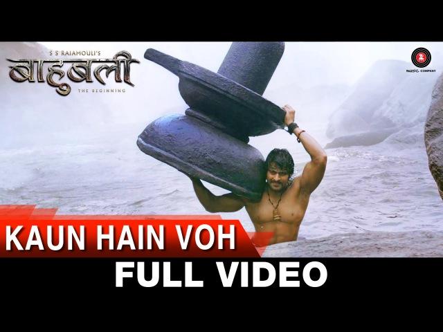 Kaun Hain Voh - Full Video | Baahubali - The Beginning | Kailash K | Prabhas | MM Kreem , Manoj M