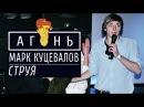 Марк Куцевалов - Лучшее Выступление