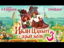 Иван Царевич и Серый Волк - 3. ТРЕЙЛЕР