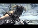 Skyrim Правильный перевод песни Довакин