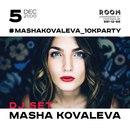Masha Kovalyova фотография #47