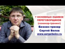 Тренинг по продажам. 7 ошибок переговорщиков. 21.08.2015 Сергей Белов