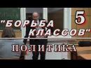 5. БОРЬБА КЛАССОВ Политика М.В.Попов