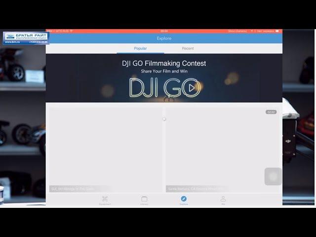 Приложение DJI GO - подробный видео обзор меню