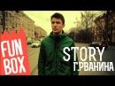 FUNBOX STORY   Г.РВАНИНА (ЧЕРНАЯ ЭКОНОМИКА)