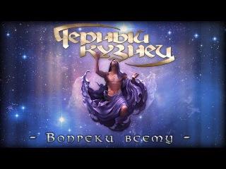 """Черный Кузнец - Концерт """"Вопреки всему"""" [2011, FullHD]"""