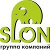 Компания СЛОН