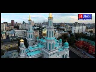 Московская Соборная Мечеть, Очень красивое зрелище, Достопримечательности Мира