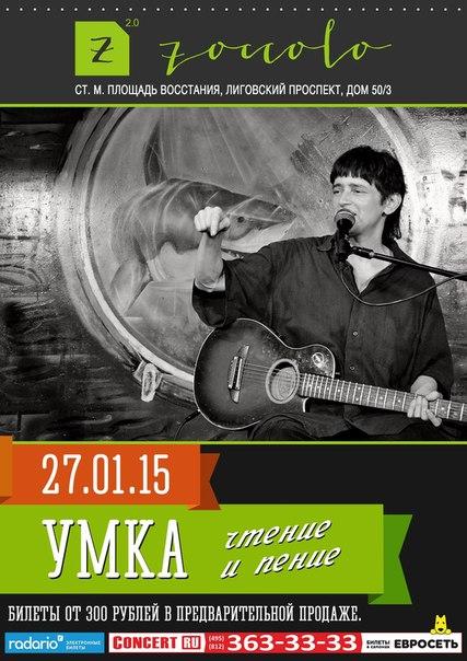 vk.com/umka_zcl