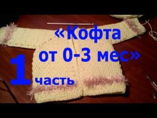 Вязаная кофточка для новорожденного крючком (0-3 мес) 1 часть