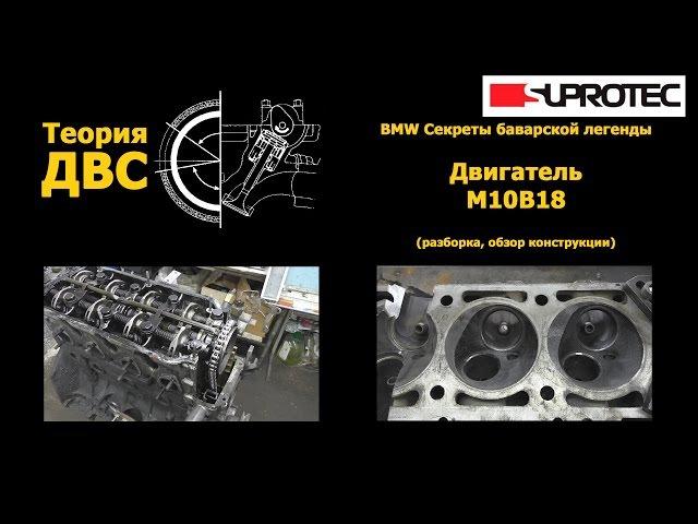 BMW Секреты баварской легенды Двигатель M10B18 разборка обзор конструкции
