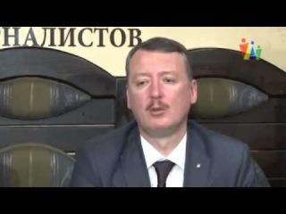 Пресс конференция Игоря Стрелкова в Новосибирске 30 января 2015 часть 4