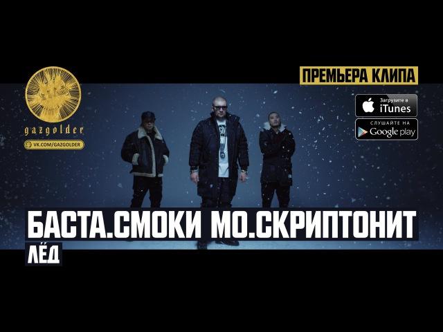 Баста Смоки Мо Лёд ft Скриптонит