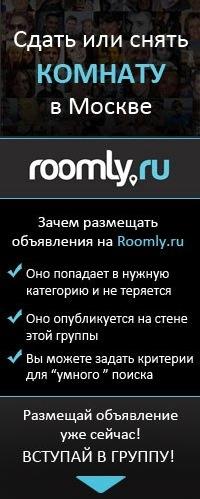 Сдать, снять КОМНАТУ - аренда комнат в Москве   ВКонтакте 6316c7d57c8