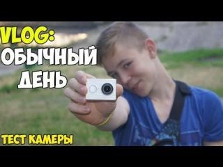 VLOG - ★ Обычный день ★ Тест новой камеры ★