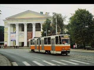 Калининградский трамвай. История длинною в век.