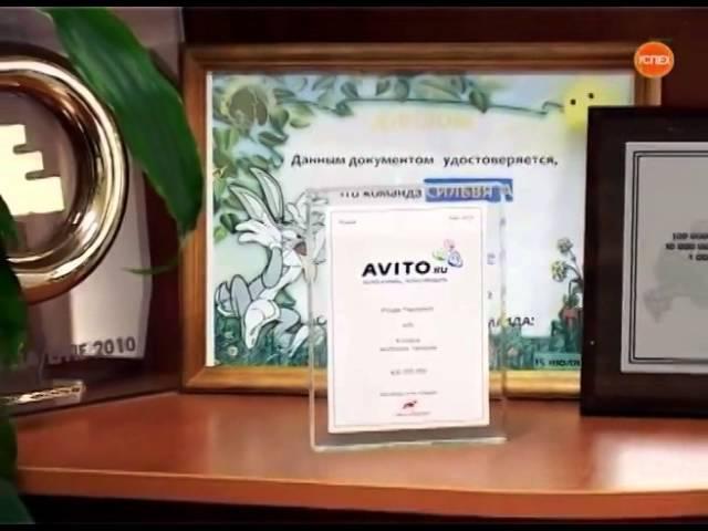 Корпорации монстров Avito история успеха