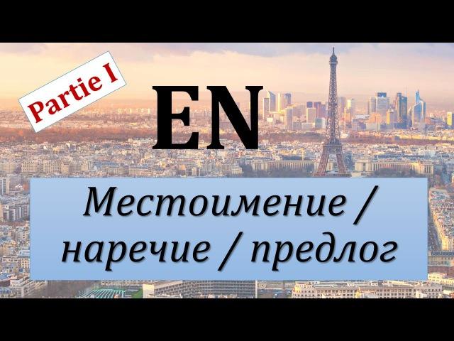 Уроки французского 58 Местоимение наречие и предлог en