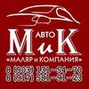Автосервис «МАЛЯР и К» (Подольск)